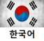 korean-flag_thumb